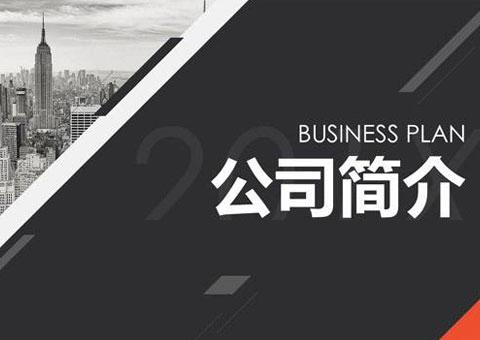 北京華麗宏信息咨詢有限公司公司簡介